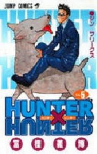 ハンタ-×ハンタ- NO.5