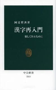 漢字再入門 樂しく學ぶために