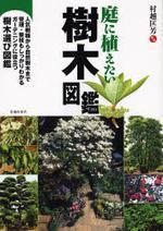 庭に植えたい樹木圖鑑 人氣樹種から自然樹木まで管理.整枝もしっかりわかるガ―デニングに役立つ樹木選び圖鑑