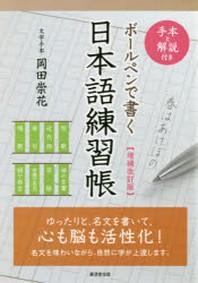 ボ-ルペンで書く日本語練習帳