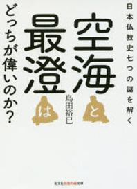 空海と最澄はどっちが偉いのか? 日本佛敎史七つの謎を解く