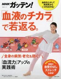 NHKガッテン!「血液のチカラ」で若返る. 「血流力」アップの實踐術 全身の病氣.老化も防ぐ!