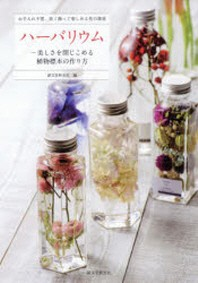 ハ-バリウム お手入れ不要,長く飾って樂しめる花の雜貨 美しさを閉じこめる植物標本の作り方