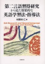 第二言語習得硏究から見た效果的な英語學習法.指導法