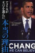 日本人だけが知らないアメリカがオバマを選んだ本當の理由 オバマ草の根運動