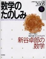 數學のたのしみ (フォ―ラム)現代數學のひろがり 2005冬