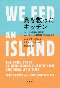 島を救ったキッチン シェフの災害支援日記INハリケ-ン被災地.プエルトリコ