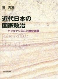 近代日本の國家政治 ナショナリズムと歷史認識