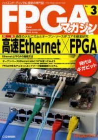FPGAマガジン ハイエンド.ディジタル技術の專門誌 NO.3