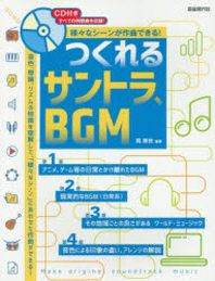 つくれるサントラ,BGM 樣#なシ-ンが作曲できる!