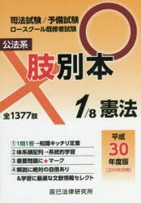 司法試驗/豫備試驗/ロ-スク-ル旣修者試驗肢別本 平成30年度版1