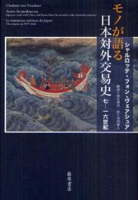 モノが語る日本對外交易史 七-一六世紀