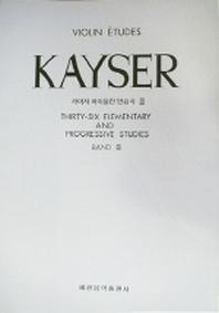 카이저 바이올린 연습곡 3