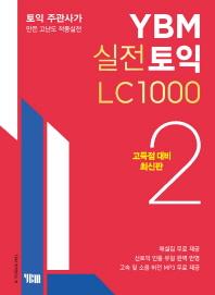 YBM 실전토익 LC 1000. 2(고득점 대비)