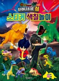 스티커 색칠놀이: 공룡메카드 극장판 타이니소어의 섬