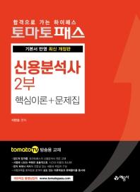 토마토패스 신용분석사 2부 핵심이론 + 문제집