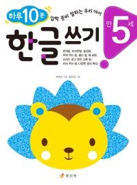 한글 쓰기(만 5세)