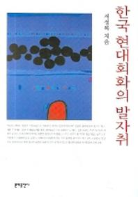 한국 현대회화의 발자취