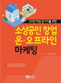 100만 학원 종사자를 위한 소상공인 창업 온 오프라인 마케팅