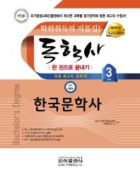 한국문학사 한 권으로 끝내기(독학사 국어국문학 3단계)(2021)