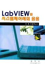 LABVIEW와 시스템제어에의 응용