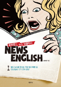 윤희영의 뉴스 잉글리시