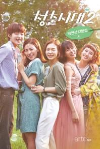 청춘시대 시즌2 대본집(상)
