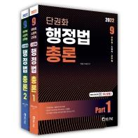 2022 9급 공무원·소방·군무원 단권화 행정법총론