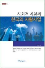 사회적 자본과 한국의 자활사업