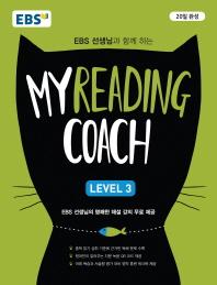 EBS 선생님과 함께 하는 마이 리딩 코치(My Reading Coach) Level. 3