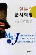 일본의 군사혁명