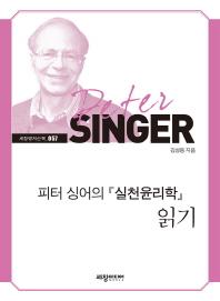 피터 싱어의 실천윤리학 읽기