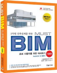 3차원 건축설계를 위한 MUST BIM: 기본편(Archi CAD 16 활용서)