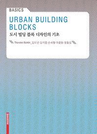 도시 빌딩 블록 디자인의 기초