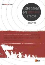 북한의 문화정전 총서 불멸의 력사를 읽는다