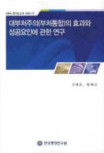 대부처주의(부처통합)의 효과와 성공요인에 관한 연구