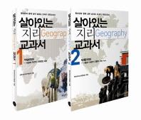 살아있는 지리 교과서 세트