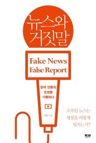 뉴스와 거짓말