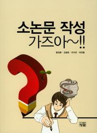 소논문 작성 가즈아~!!