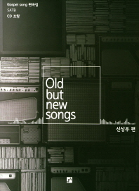 Old But New Songs