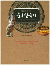 그림으로 보는 중국연극사
