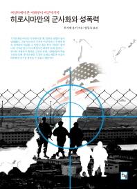 히로시마만의 군사화와 성폭력