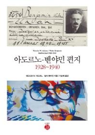 아도르노 벤야민 편지 1928~1940