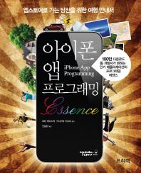 아이폰 앱 프로그래밍 Essence