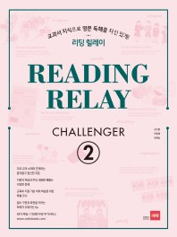 리딩 릴레이(Reading Relay) Challenger. 2