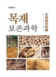 목재보존과학