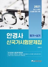 안경사 신국가시험문제집 필기+실기(2020)
