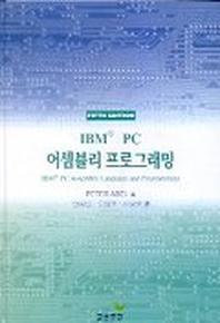 IBM PC 어셈블리 프로그래밍