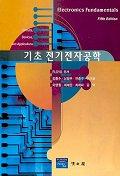 기초전기전자공학(5판)(ELECTRONICS FUNDAMENTALS)