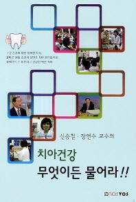 치아건강 무엇이든 물어라